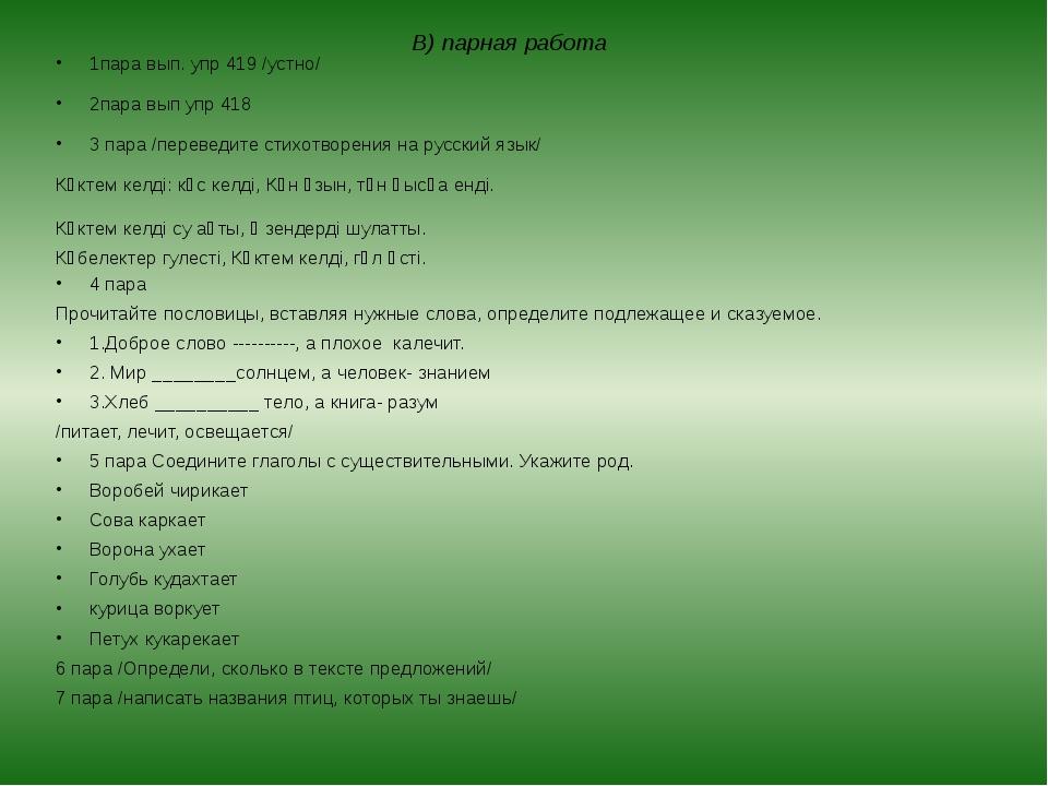 В) парная работа 1пара вып. упр 419 /устно/ 2пара вып упр 418 3 пара /перевед...