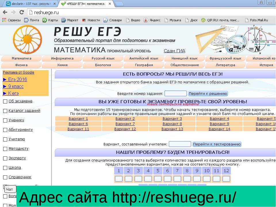 Адрес сайта http://reshuege.ru/