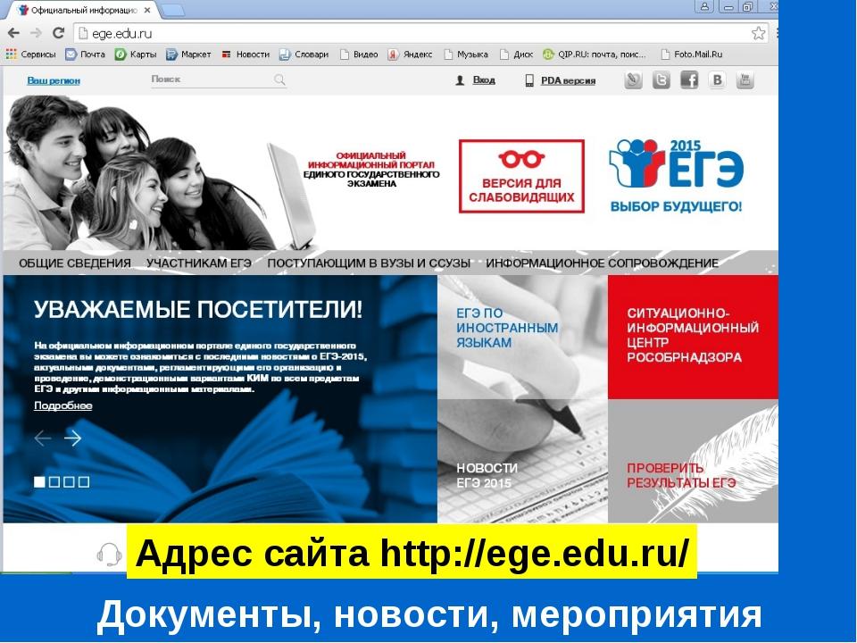 Документы, новости, мероприятия Адрес сайта http://ege.edu.ru/