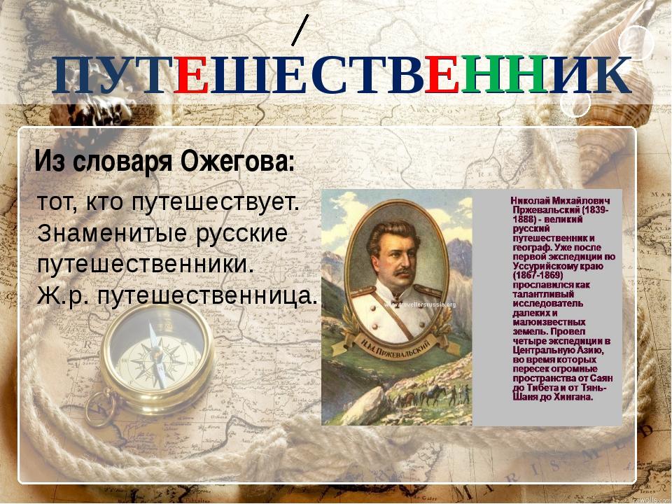 ПУТЕШЕСТВЕННИК Из словаря Ожегова: тот, кто путешествует. Знаменитые русские...
