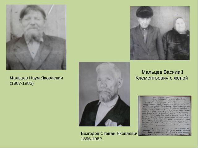 Мальцев Василий Клементьевич с женой Мальцев Наум Яковлевич (1887-1985) Безго...