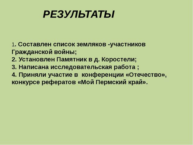 1. Составлен список земляков -участников Гражданской войны; 2. Установлен Па...