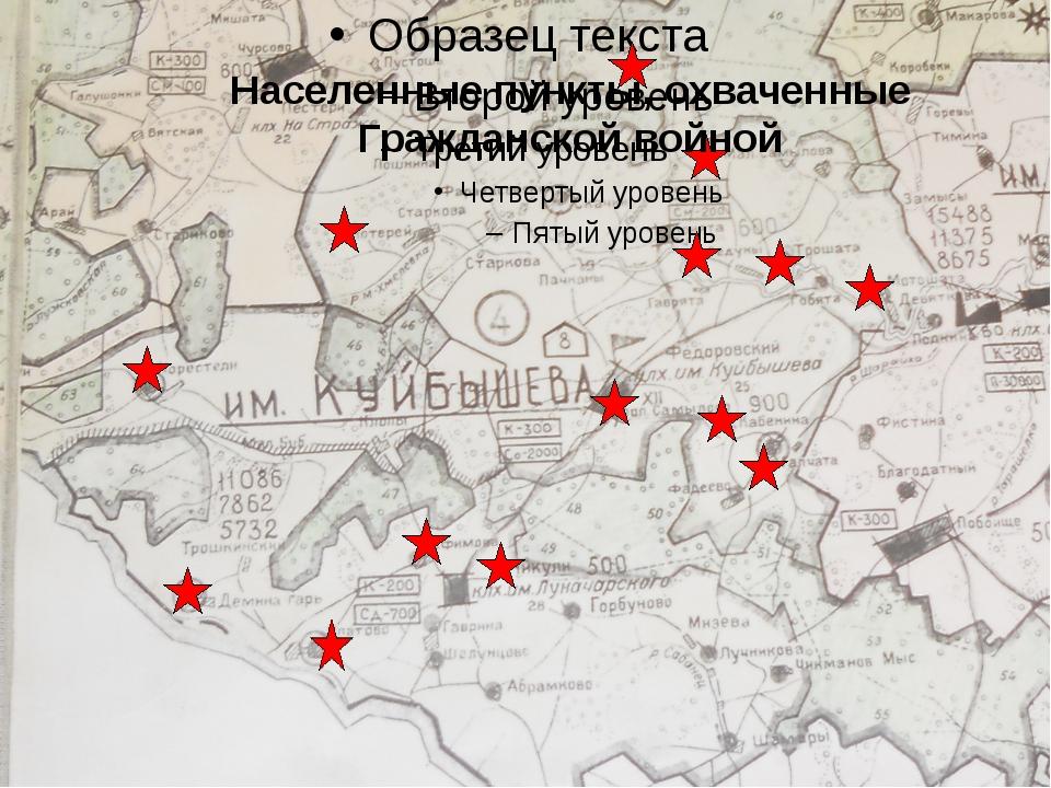Населенные пункты, охваченные Гражданской войной