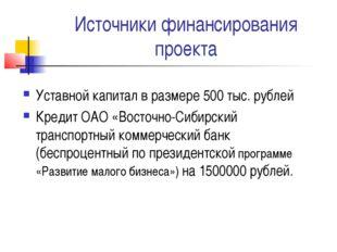 Источники финансирования проекта Уставной капитал в размере 500 тыс. рублей К