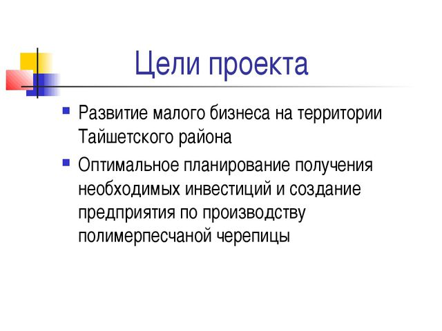 Цели проекта Развитие малого бизнеса на территории Тайшетского района Оптимал...
