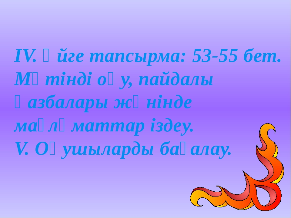 ІV. Үйге тапсырма: 53-55 бет. Мәтінді оқу, пайдалы қазбалары жөнінде мағлұмат...