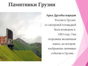 Памятники Грузии Арка Дружбы народов России и Грузии со смотровой площадкой