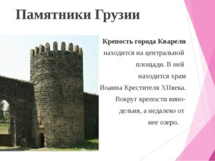 Памятники Грузии Крепость города Кварели находится на центральной площади. В