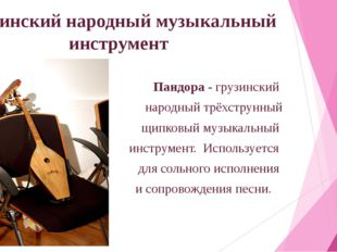 Грузинский народный музыкальный инструмент Пандора - грузинский народный тр