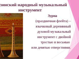 Грузинский народный музыкальный инструмент Зурна (праздничная флейта) – языч