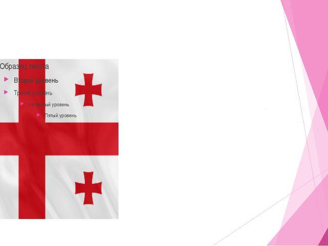 Значение флага Грузии Один большой красный крест и четыре малых креста на бел...