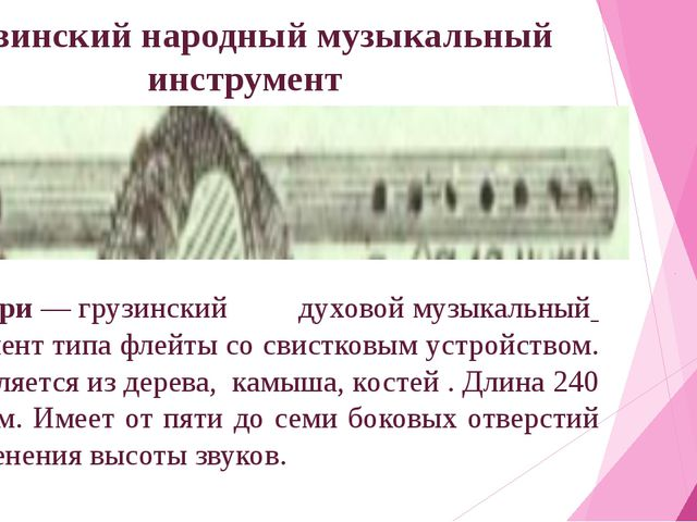 р Грузинский народный музыкальный инструмент Саламури—грузинский духовойму...