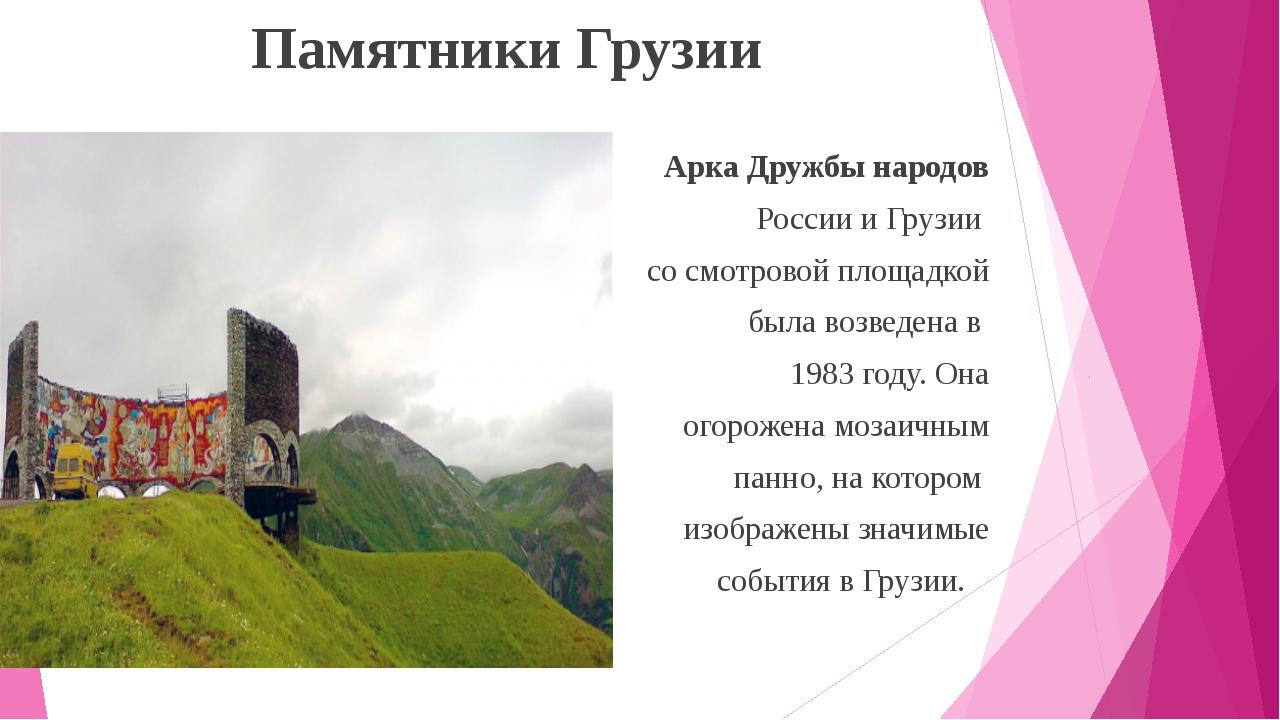 Памятники Грузии Арка Дружбы народов России и Грузии со смотровой площадкой...