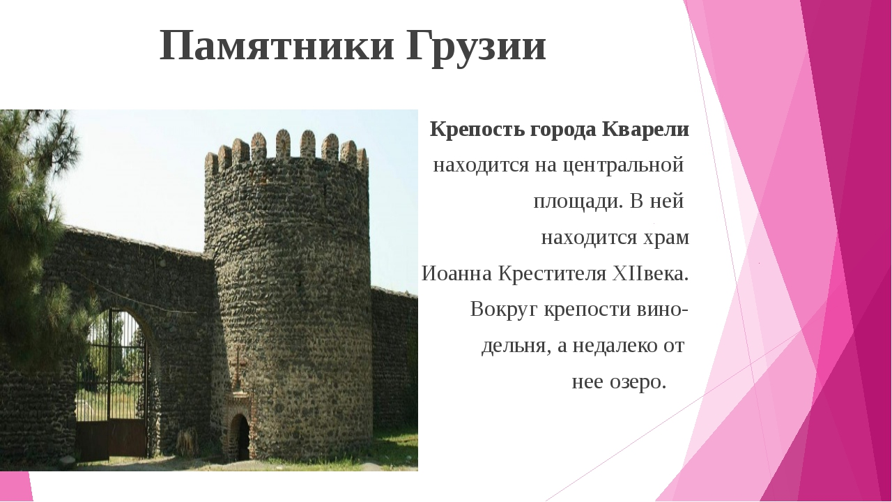 Памятники Грузии Крепость города Кварели находится на центральной площади. В...
