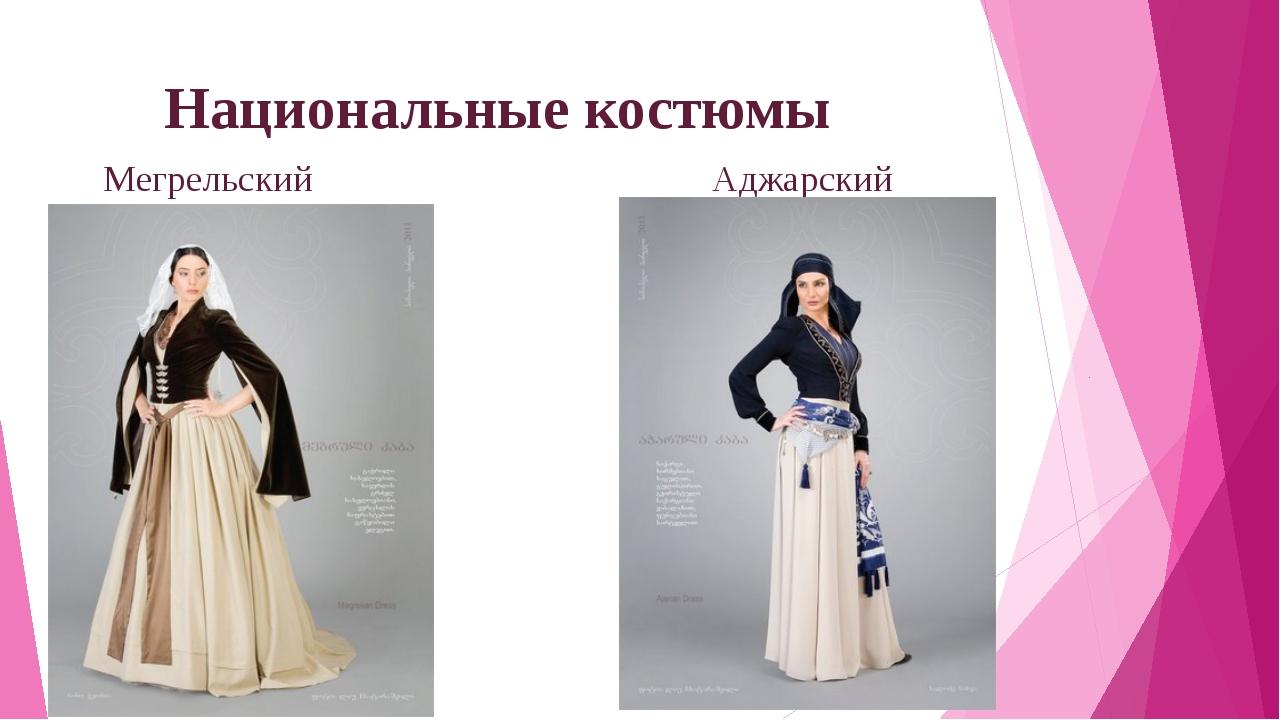 Национальные костюмы Мегрельский Аджарский