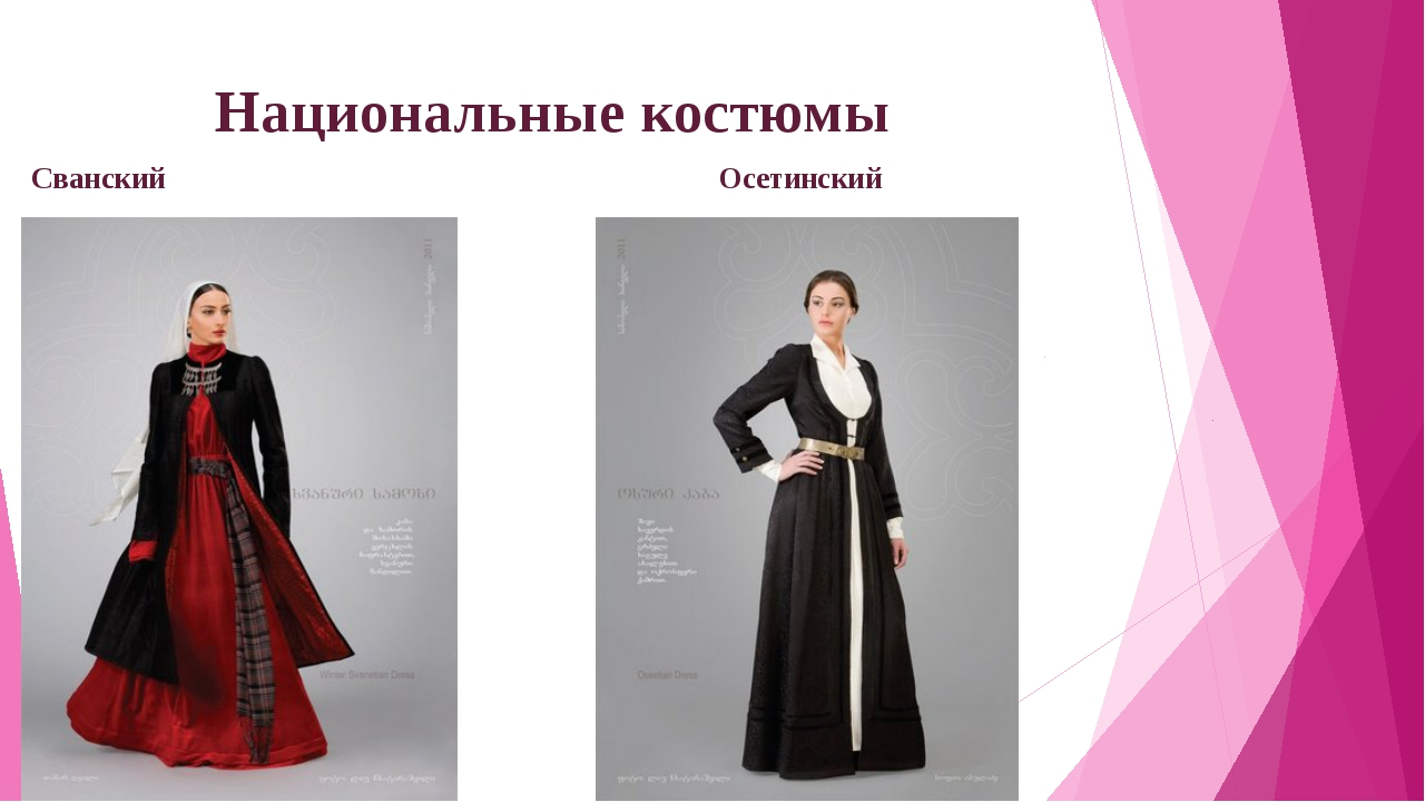 Национальные костюмы Сванский Осетинский