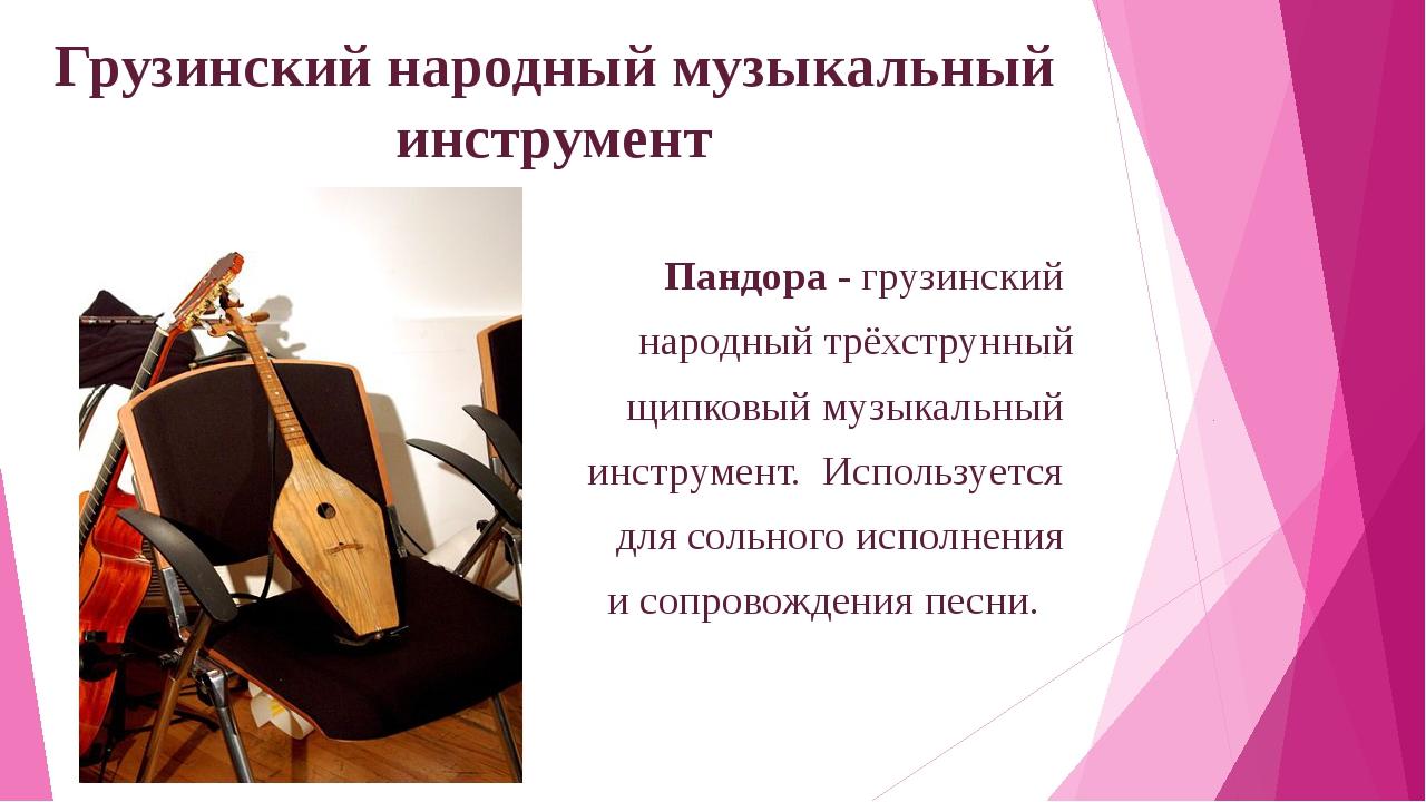 Грузинский народный музыкальный инструмент Пандора - грузинский народный тр...