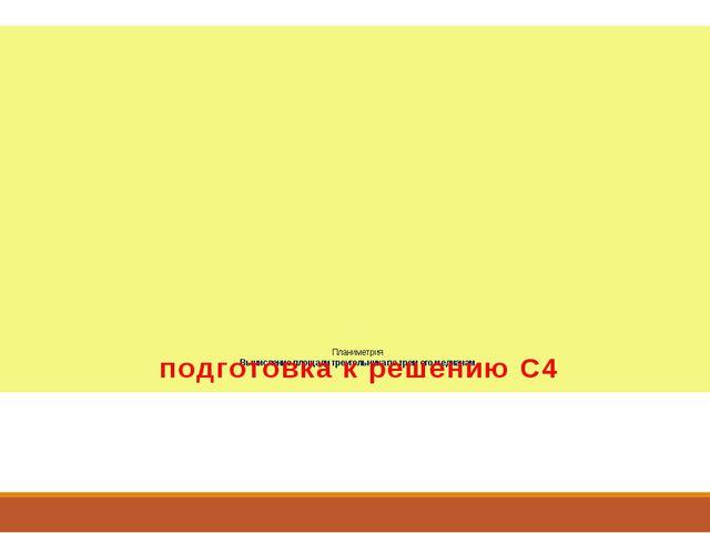 Планиметрия Вычисление площади треугольника по трем его медианам подготовка...