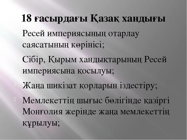 18 ғасырдағы Қазақ хандығы Ресей империясының отарлау саясатының көрінісі; Сі...
