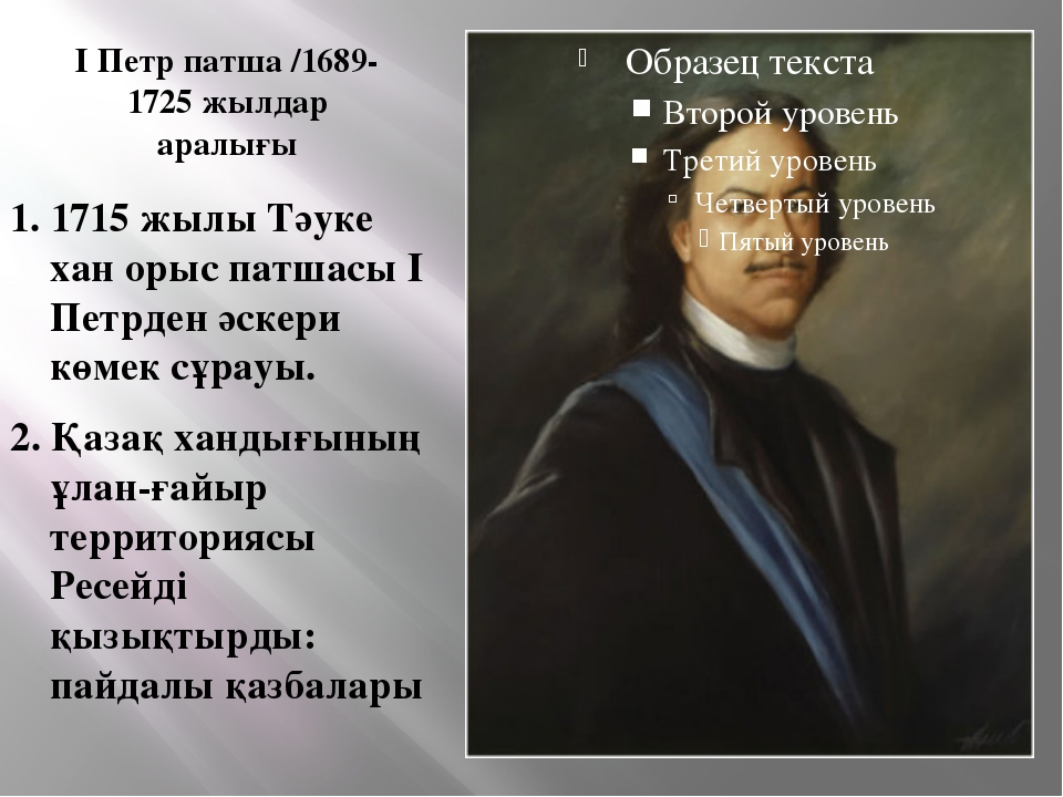 І Петр патша /1689-1725 жылдар аралығы 1. 1715 жылы Тәуке хан орыс патшасы І...