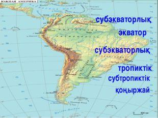 экватор субэкваторлық субэкваторлық тропиктік субтропиктік қоңыржай