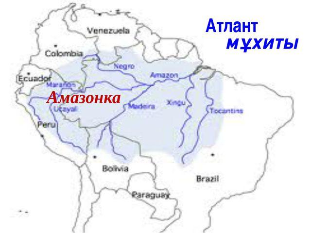 Амазонка Атлант мұхиты