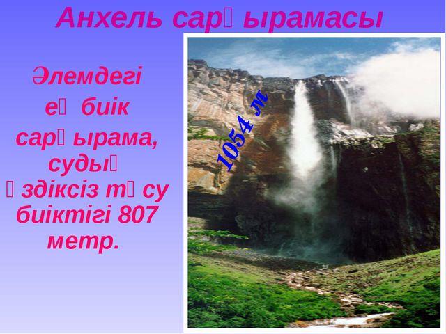 Анхель сарқырамасы Әлемдегі ең биік сарқырама, судың үздіксіз түсу биіктігі 8...