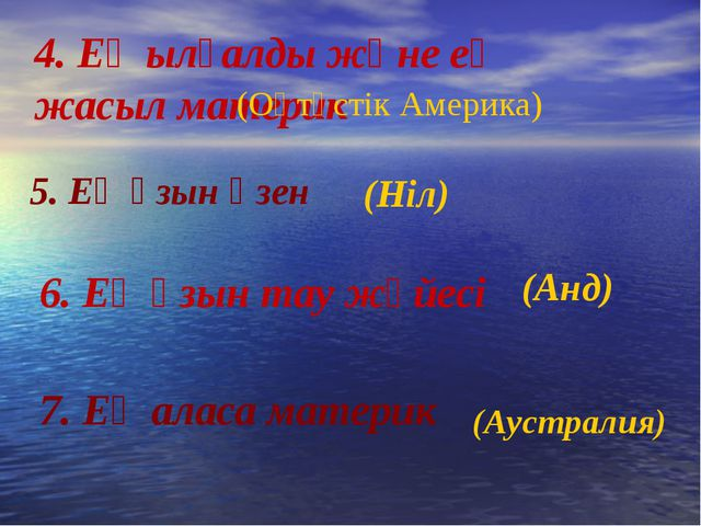 5. Ең ұзын өзен 4. Ең ылғалды және ең жасыл материк (Ніл) 6. Ең ұзын тау жүй...