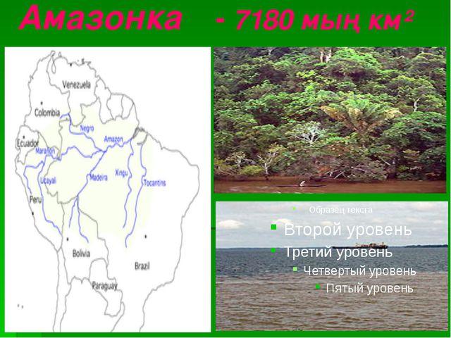 Амазонка - 7180 мың км²