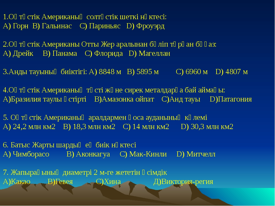 1.Оңтүстік Американың солтүстік шеткі нүктесі: A) Горн B) Гальинас C) Паринья...