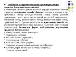 III. Требования к cовременному уроку в рамках реализации системно-деятельност