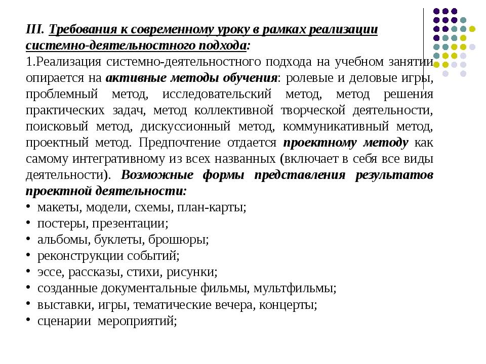 III. Требования к cовременному уроку в рамках реализации системно-деятельност...