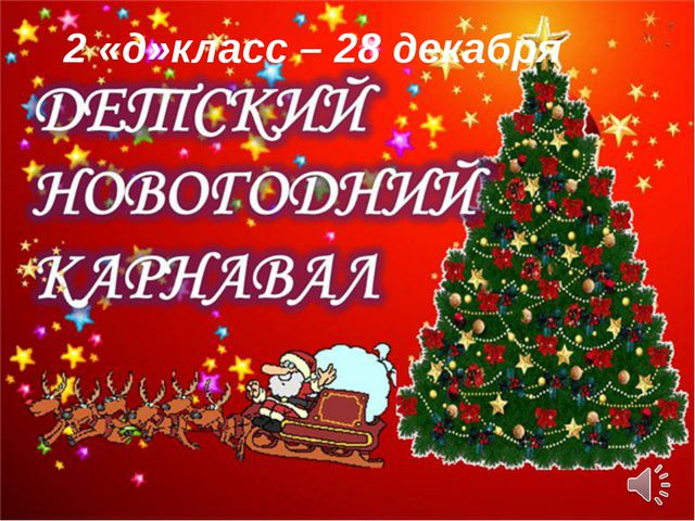 2 «д»класс – 28 декабря