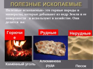 Полезные ископаемые– это горные породы и минералы, которые добывают из недр З