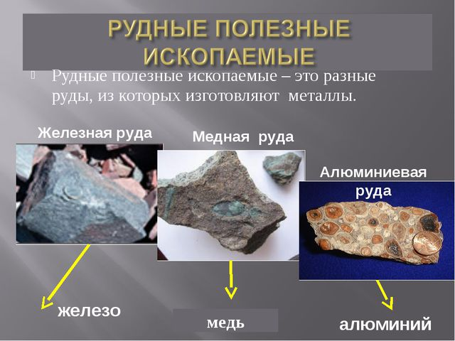 Рудные полезные ископаемые – это разные руды, из которых изготовляют металлы....