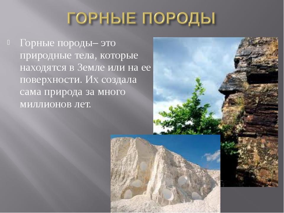 Горные породы– это природные тела, которые находятся в Земле или на ее поверх...