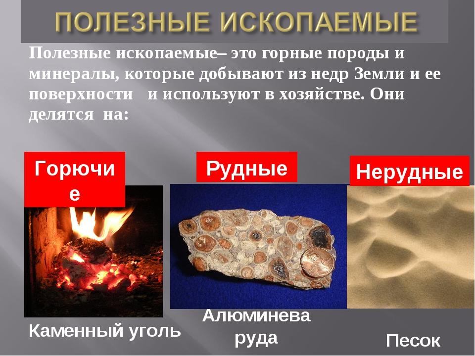 Полезные ископаемые– это горные породы и минералы, которые добывают из недр З...