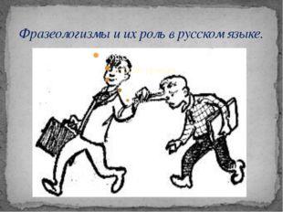 Фразеологизмы и их роль в русском языке.