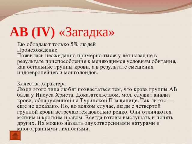 АВ (IV)«Загадка» Ею обладают только 5% людей Происхождение Появилась неожида...