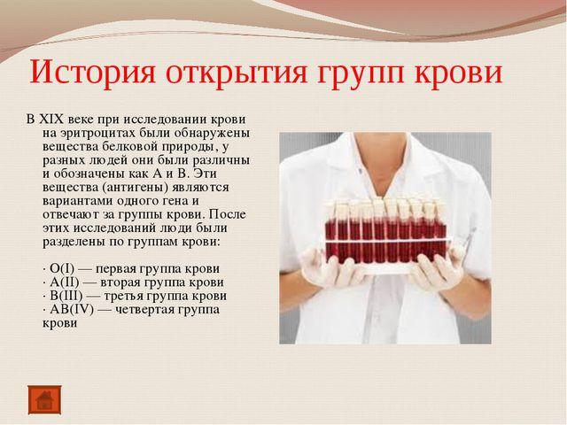 История открытия групп крови В XIX веке при исследовании крови на эритроцитах...
