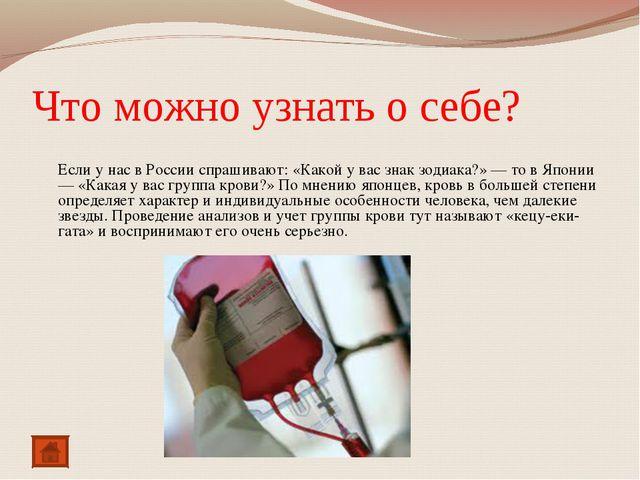 Что можно узнать о себе? Если у нас в России спрашивают: «Какой у вас знак зо...