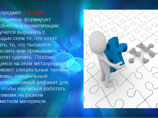 Метапредмет «Знак» У школьников формирует способность к схематизации. Они уча...