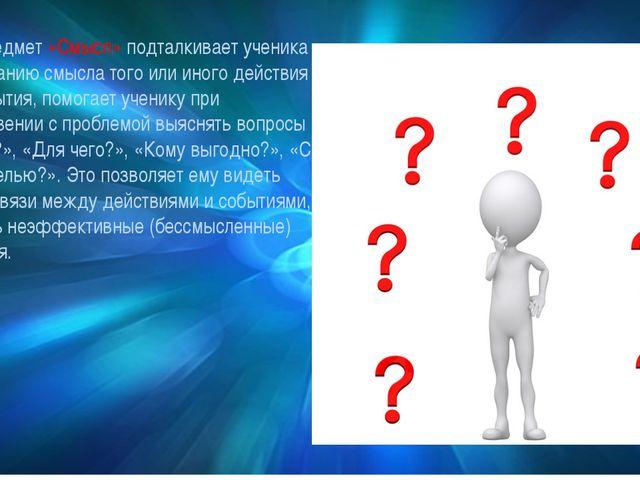 Метапредмет «Смысл» подталкивает ученика к пониманию смысла того или иного де...