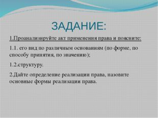 План урока 1. Сущность и назначение толкования права. 2. Способы и виды толко