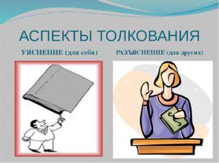СПОСОБЫ ТОЛКОВАНИЯ ПРАВА: (стр.113-116) Способ толкования Особенность Граммат