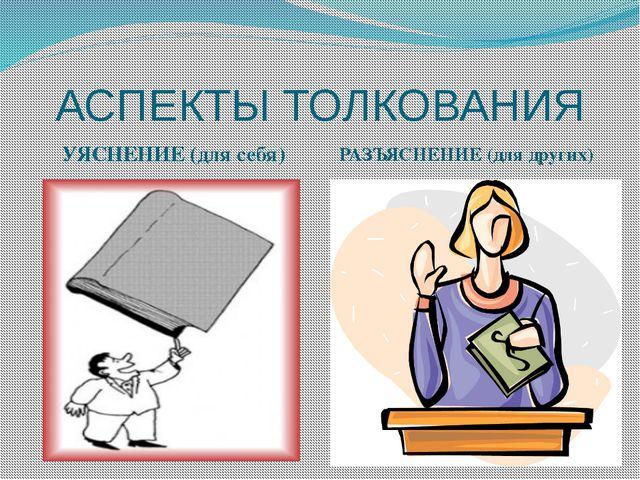 СПОСОБЫ ТОЛКОВАНИЯ ПРАВА: (стр.113-116) Способ толкования Особенность Граммат...