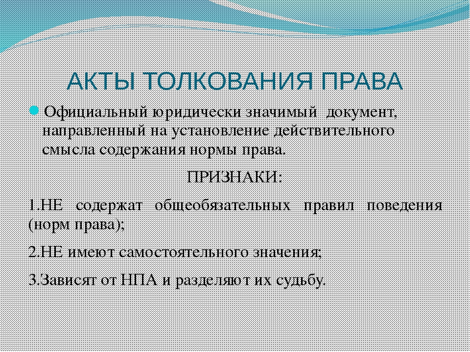 Классификация актов толкования права: 1. ПО ВНЕШНЕЙ ФОРМЕ: Устные и письменны...