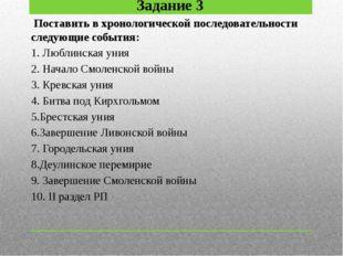Задание 3 Поставить в хронологической последовательности следующие события: 1