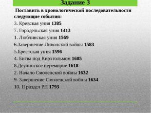 Задание 3 Поставить в хронологической последовательности следующие события: 3