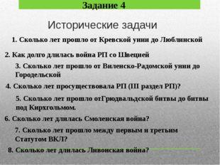 Исторические задачи 1. Сколько лет прошло от Кревской унии до Люблинской 2. К